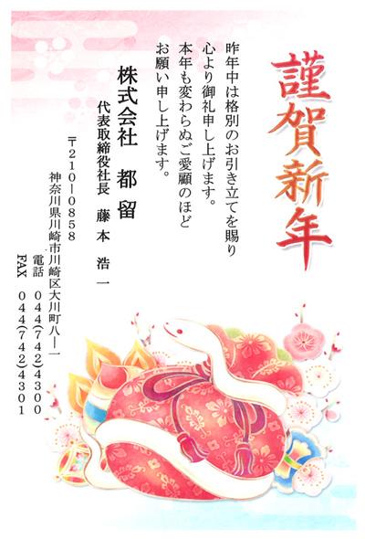 20130107nenga_tsuru.jpg